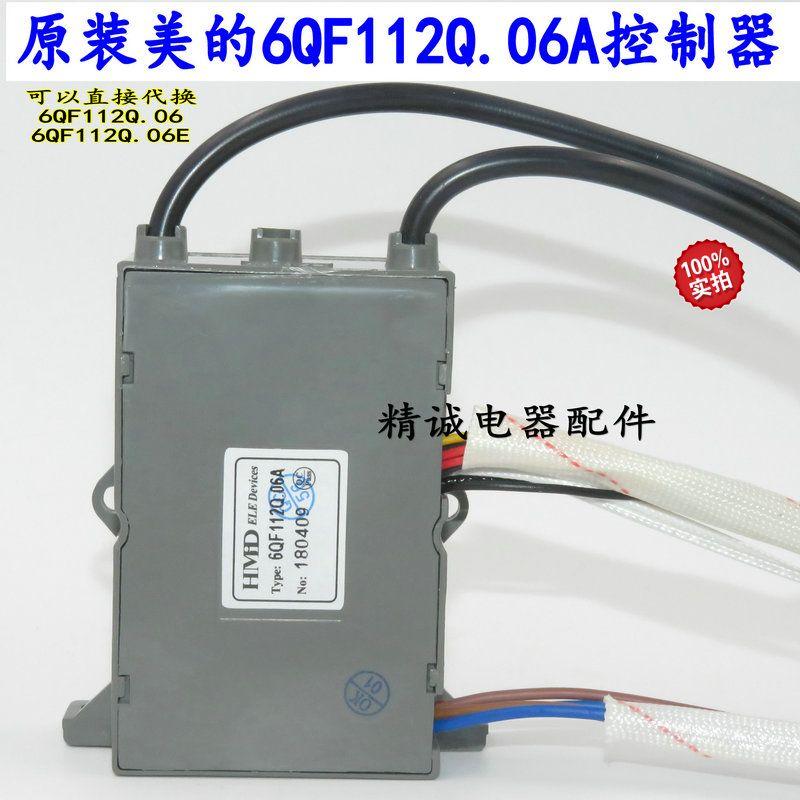 原廠美的燃氣熱水器6QF112Q.06A點火器控制器強排式脈衝點火器