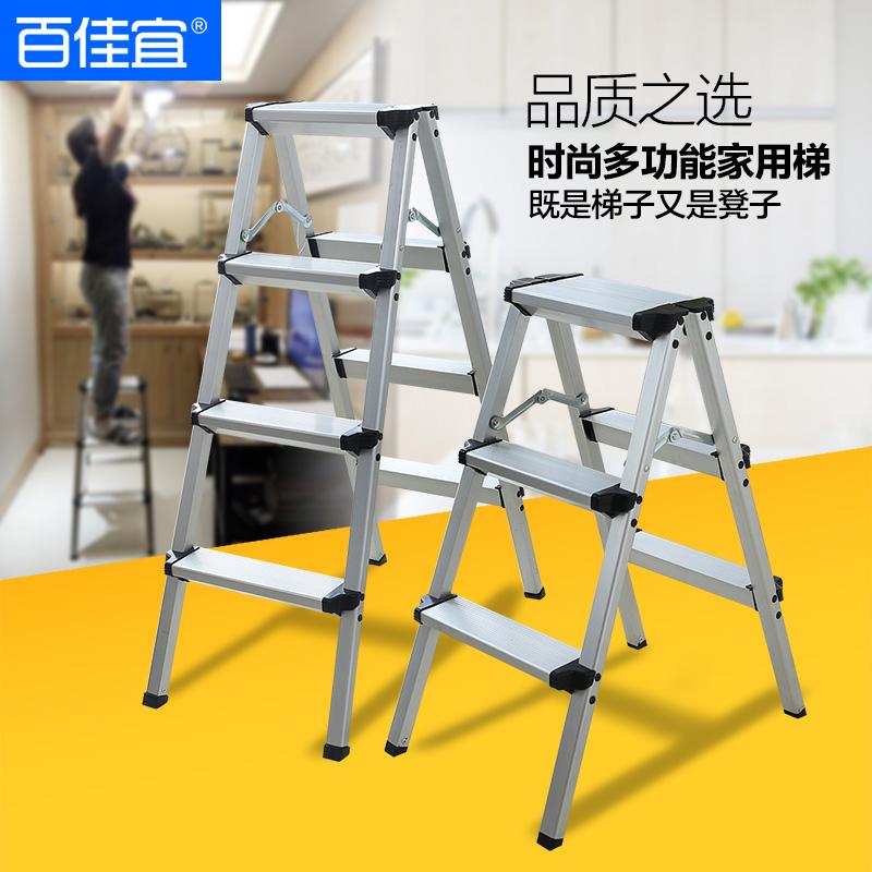 百佳宜家用折叠梯伸缩梯子加厚铝合金人字梯四步楼梯多功能工程梯