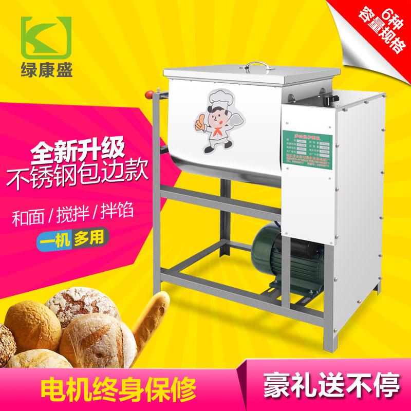 绿康盛和面机商用拌面机5/12.5kg/15/25公斤30/50斤揉面机电动