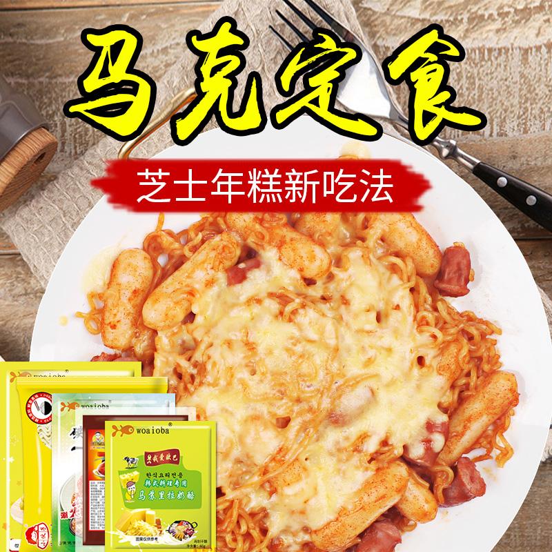 马克定食套餐 韩国Mark马克定食芝士年糕一口肠芝士碎速食套餐