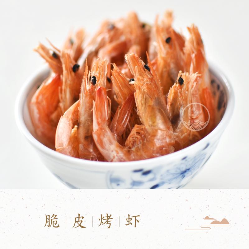 鲲记家丨脆皮烤虾干108g即食对虾干货孕妇零食 海鲜宁波象山特产