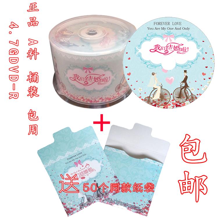 TXZ同行舟婚庆光盘刻录盘光碟DVD-R4.7G50片婚礼空白光盘包邮