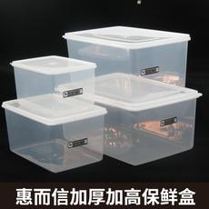 冰箱专用特大号水果塑料保鲜盒塑料盒子长方形透明盒食品级保鲜盒