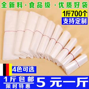 领1元券购买加厚白色背心袋定制塑料袋透明食品袋外卖袋方便袋马夹购物袋包邮