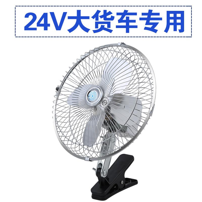 车载风扇24v大货车 12v 伏汽车车用小电风扇强力车内制冷电扇摇头