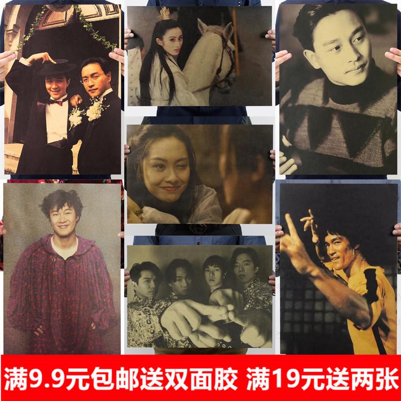 张国荣周星驰黄家驹香港明星歌星海报复古牛皮纸海报 酒吧咖啡馆