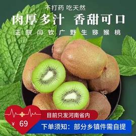 闫钦广果业太白山野生绿心猕猴桃奇异果带箱10斤新鲜水果非徐香