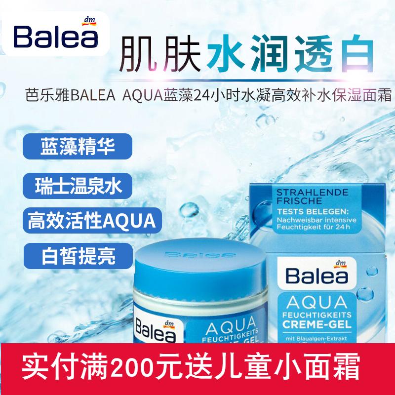 德国dm进口Balea芭乐雅玻尿酸蓝藻水凝面霜高效补水锁水保湿面霜