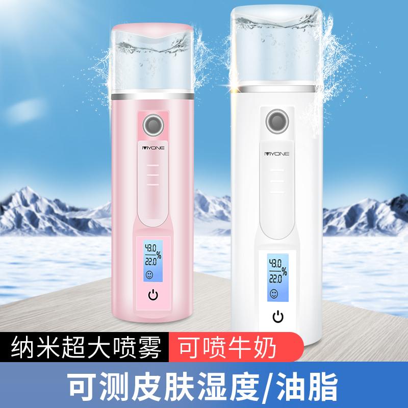 纳米喷雾补水仪女充电蒸脸器冷喷便携式保湿脸部面部加湿神器手持