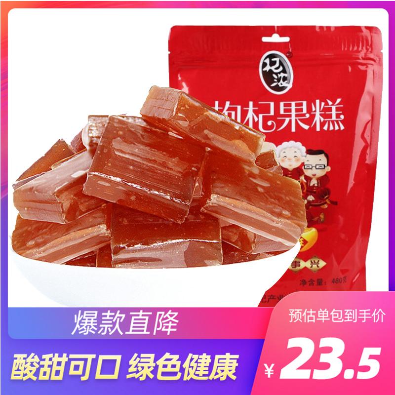杞浓宁夏特产小吃中卫沙坡头枸杞果糕好吃的休闲食品多种口味480g