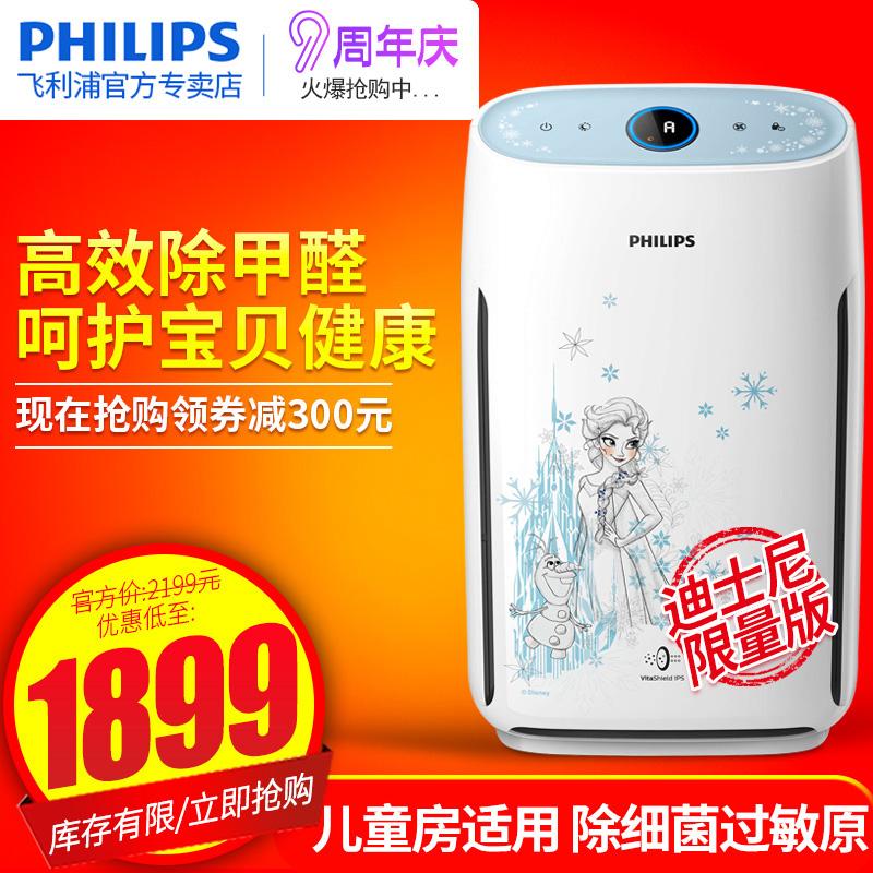[飞利浦润氏专卖店空气净化,氧吧]飞利浦空气净化器AC1382家用儿童月销量6件仅售2199元