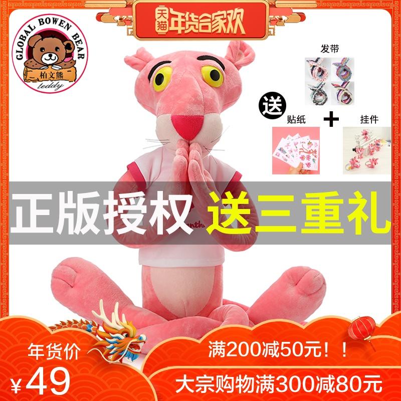 粉红豹毛绒玩具达浪公仔粉红顽皮豹可爱韩国睡觉抱枕娃娃女孩礼物