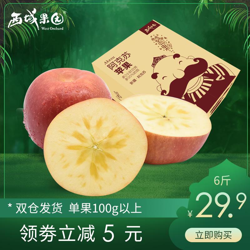 新疆阿克苏冰糖心苹果净重6斤以上丑红富士当季新鲜水果整箱包邮