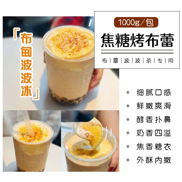 喜茶皇茶专用法式焦糖烤布蕾粉1kg 喜茶波波茶奶茶店甜品蛋糕原料
