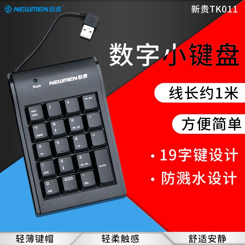 新贵TK011有线笔记本电脑用的usb数字小键盘会计专用外接数字小键数字财务键密码输入器外置银行免切换轻薄