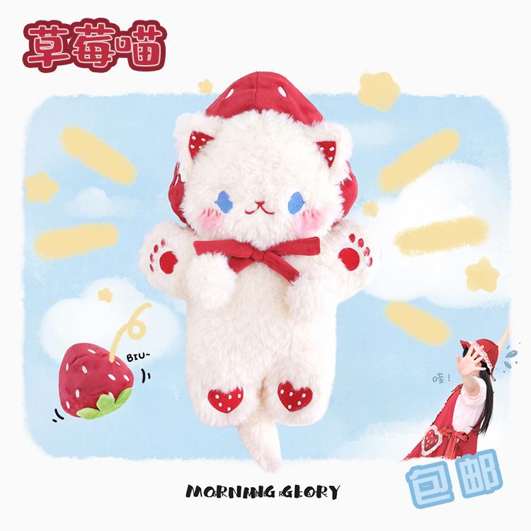 morning glory原创设计斜跨单肩毛绒草莓喵手提可爱猫咪玩偶包包