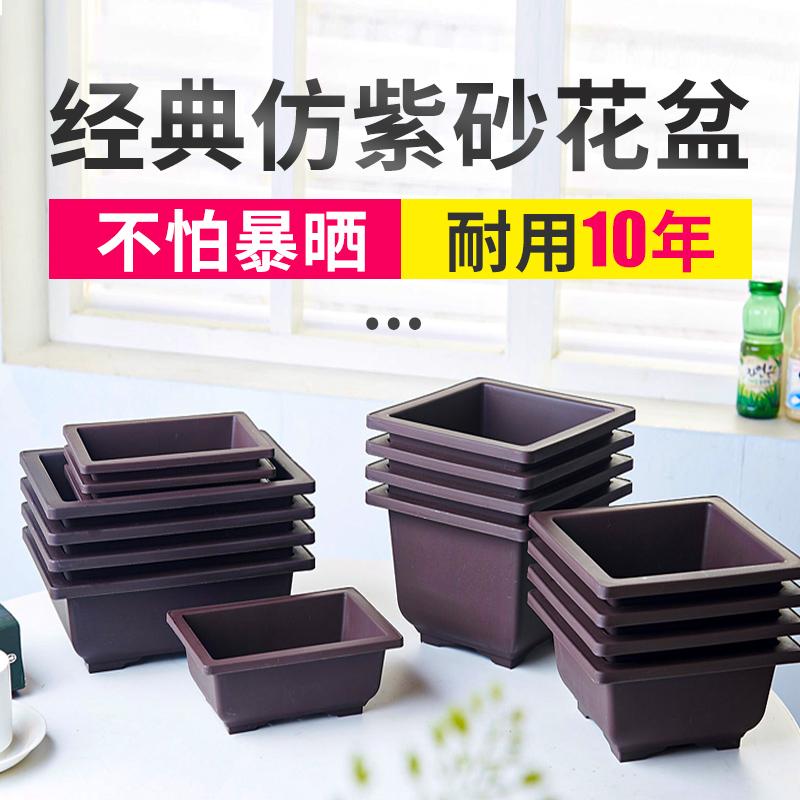 仿紫砂塑料盆长方形正方形盆景花盆