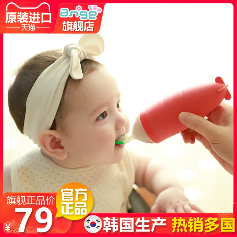 Korean baby silicone extrusion spoon supplementary food feeder rice flour bottle baby feeding spoon