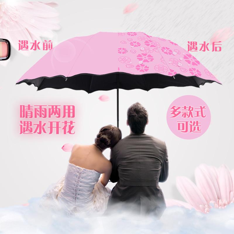 晴雨伞遇水开花三折叠黑胶防晒超大遮阳太阳伞女定制logo印广告伞