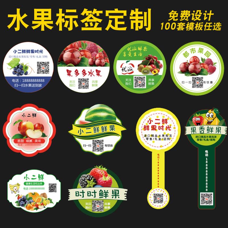 水果标签不干胶贴纸定制二维码商标logo定做果蔬菜包装封口贴印刷