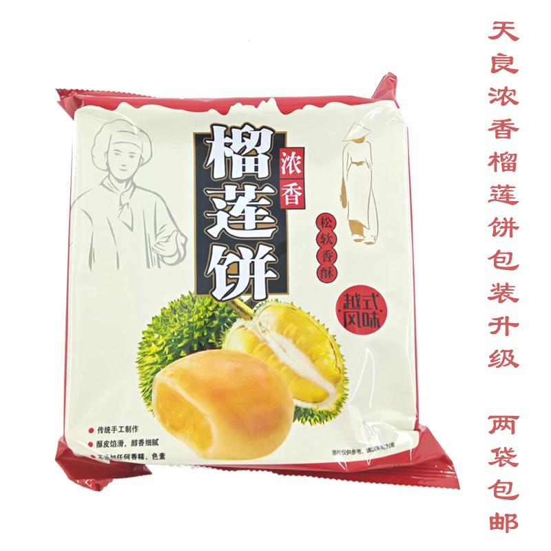 2份包邮天良榴莲饼300G浓香型独立包装深圳广东特产传统糕点年货