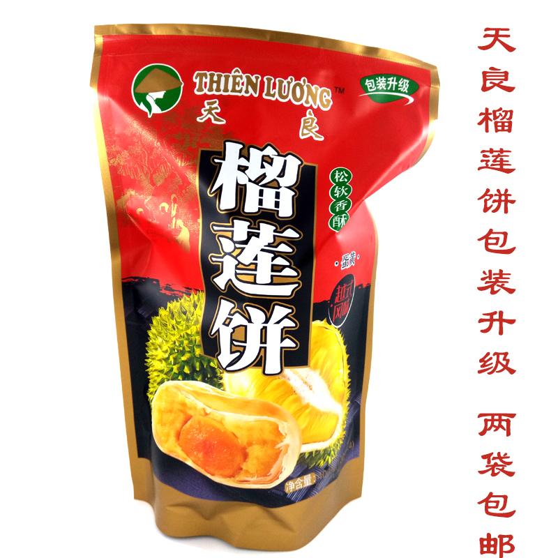 2袋包邮天良蛋黄榴莲饼400G深圳广东越南特产