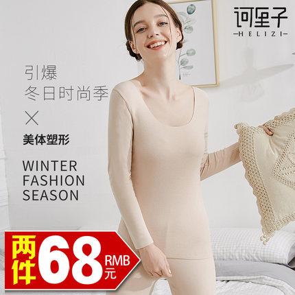 大圆领无痕德绒保暖打底薄绒棉毛衫