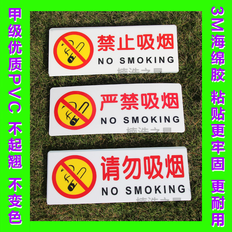 禁止吸烟标识牌严禁吸烟标识牌警示贴 请勿吸烟标志语提示牌
