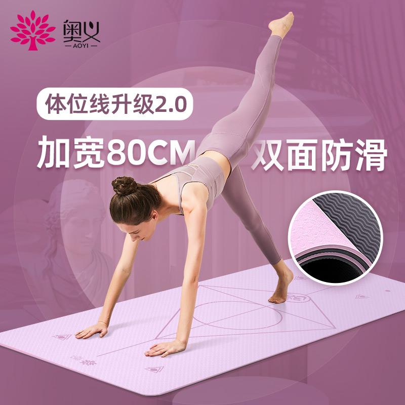 奥义瑜伽垫女专业防滑加宽加厚初学者健身垫加长舞蹈家用地垫跳绳