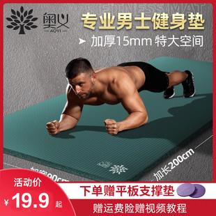 健身垫男士瑜伽垫加长加厚防滑运动垫子初学者家用仰卧起坐训练品牌