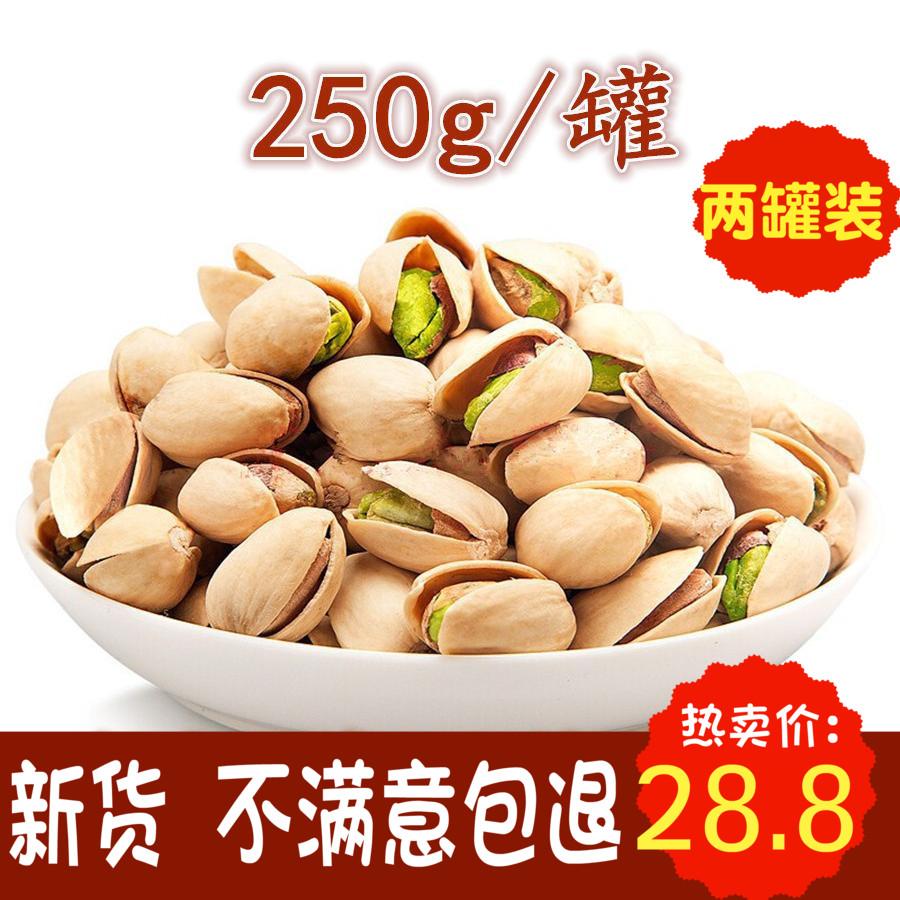 自然开口无漂白开心果带罐500g包邮干果坚果零食特产250gX2罐装