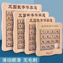 三国数字华容道益智玩具滑动拼图正版木制迷盘推盘小学生儿童智力
