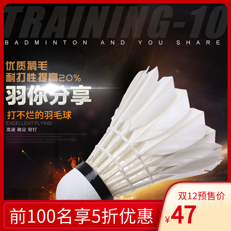 Genuine lindan sports badminton with 12 pieces of hardball King goose feather indoor and outdoor competition training is not easy to be rotten