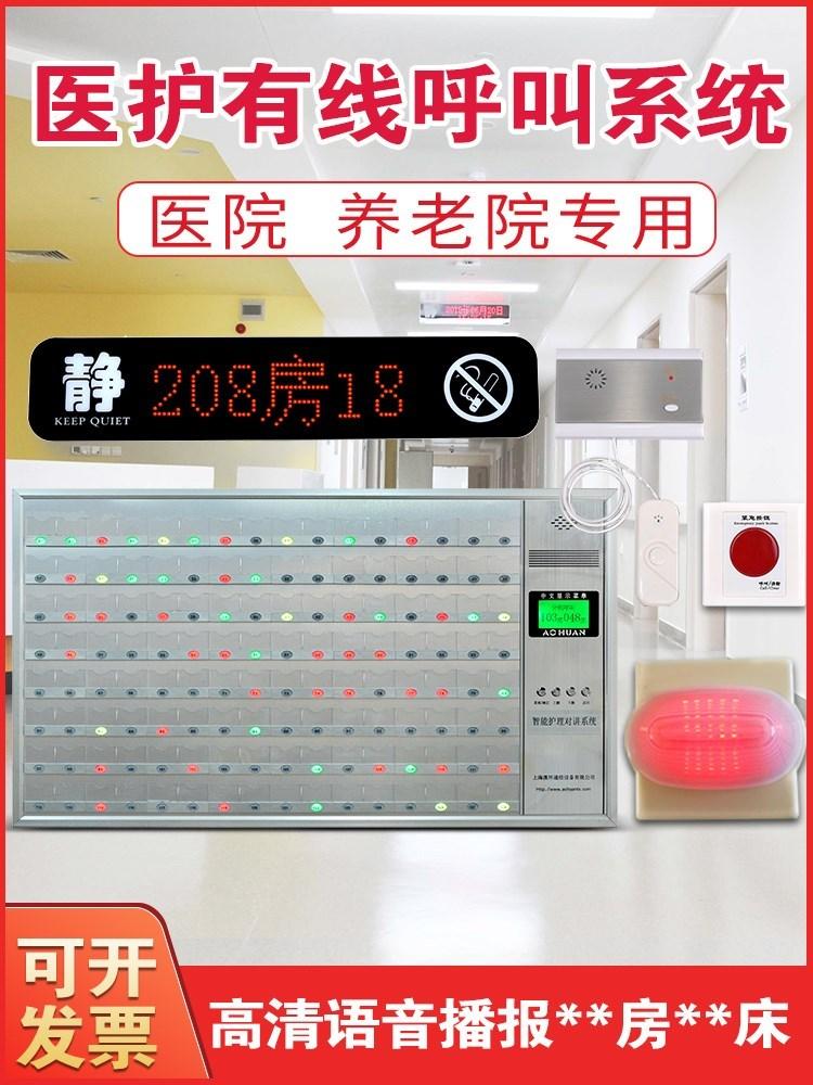 医院医疗医用有线呼叫器病房病床病人护士站走廊应急紧急服务铃养