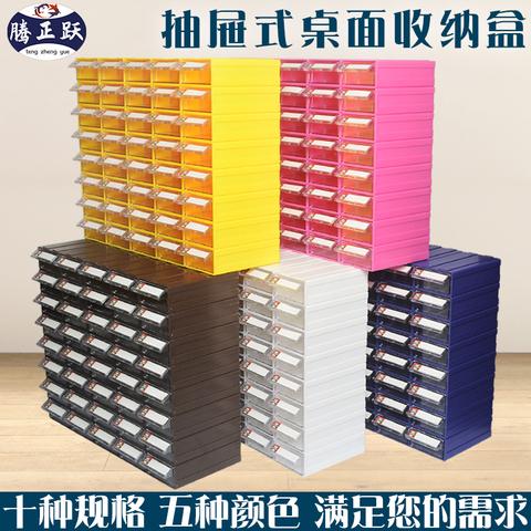 抽屉式零件盒长方形塑料盒子分类螺丝收纳盒乐高手机收纳盒储物盒