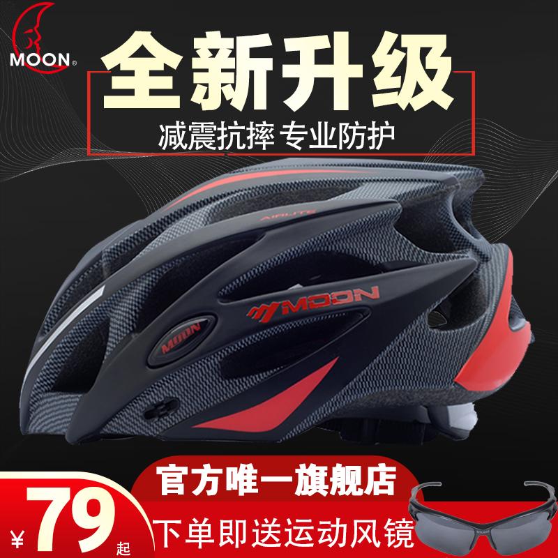moon自行车骑行头盔男公路车装备山地车安全帽子闪电平衡单车女