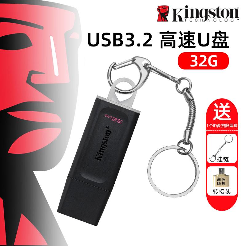 金士顿u盘32g优盘 正品车载u盘高速USB3.2便携式u盘手机电脑两用系统盘DTX 32G学生 u盘金士顿旗舰店官方旗舰