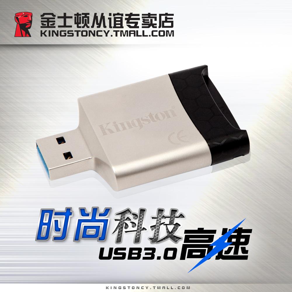 金士顿读卡器 G4高速多功能usb3.0相机sd手机tf卡 多合一读卡器