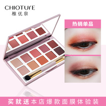 Juvenile gifted spring shadow plate female ten-color bean paste Earth mermaid pumpkin matte pearl lazy novice girl Department