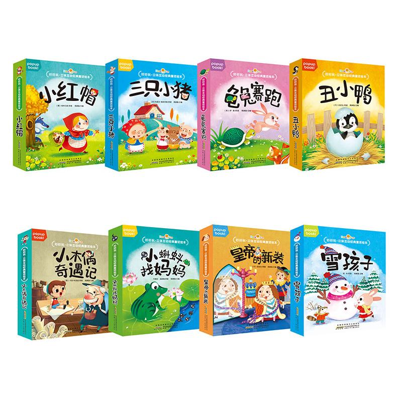 好好玩立體書兒童3d立體童話翻翻書全8冊0~1~3~6歲寶寶繪本故事書