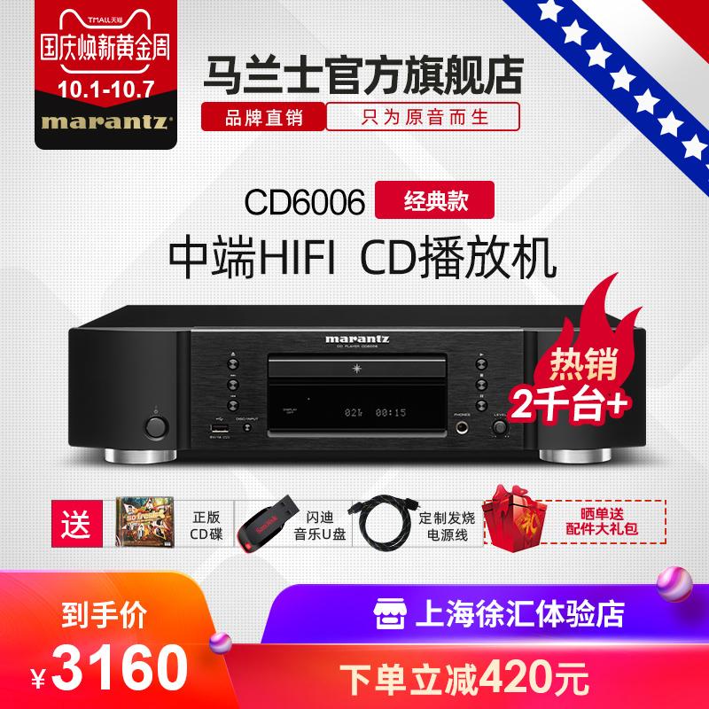 Marantz/马兰士CD6006播放器专业家用纯CD机发烧HiFi音响播放机