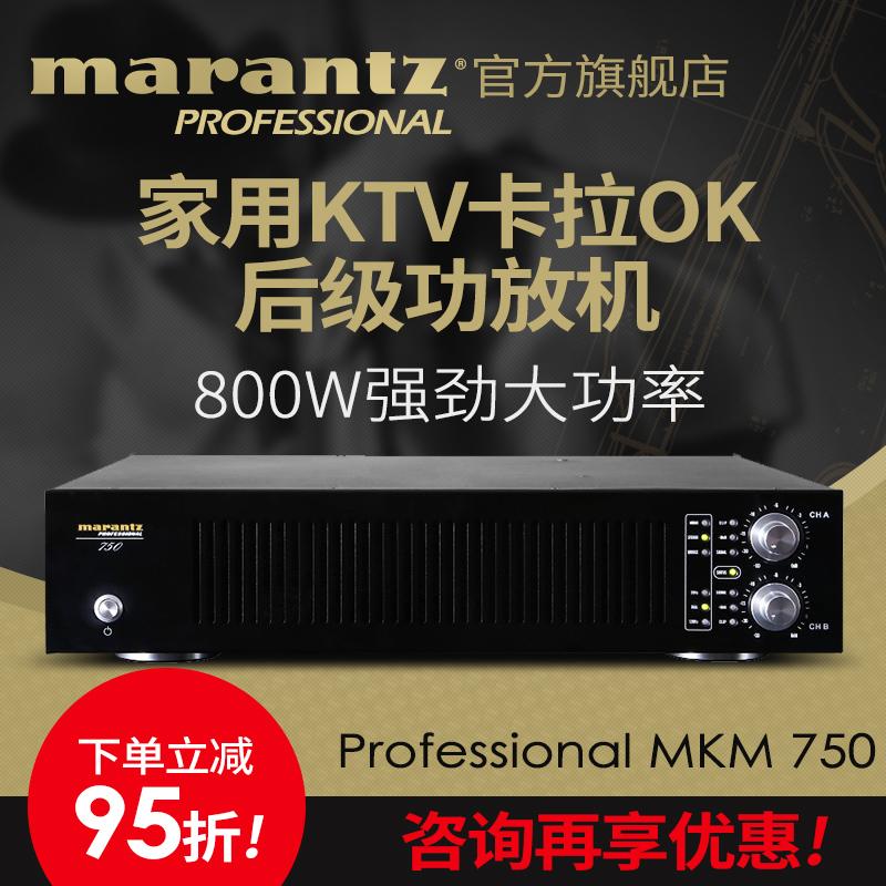 Marantz / Marantz MKM 750 чистый пост-класс караоке ok усилитель домашний KTV-карта пакет Высокая мощность