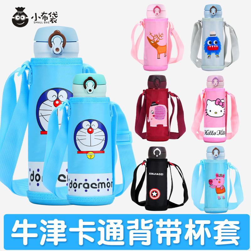 兒童水壺背帶便攜通用保護套350 500 600ML膳魔師象印保溫杯套袋