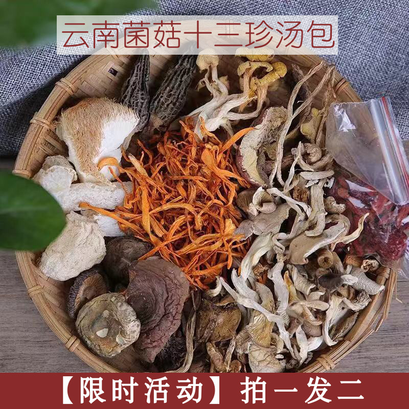 Yunnan wild fungi combination dry goods stewed chicken soup material package