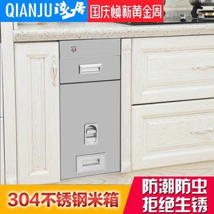 自动计量防虫防潮厨房橱柜储米桶米柜不锈钢304浅居嵌入式米箱