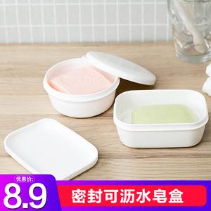 日本进口旅行肥皂盒密封香皂收纳盒便携浴室可沥水洗衣皂盒包邮