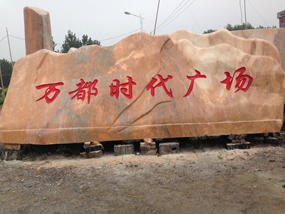 Natural color sunset red landscape stone square lettering stone garden landscape lettering stone factory direct sales