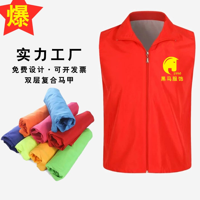 Volunteers new vest logo volunteer advertising campaign custom work clothes black horse clothing for men and women