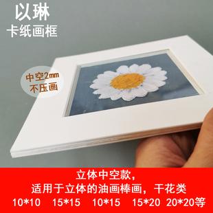 以琳卡纸小相框立体空间油画棒干花标本中空简易卡纸画框油画板小
