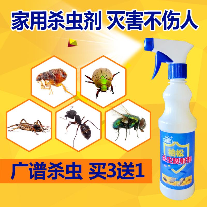 10月30日最新优惠家用驱虫灭蟑螂药蚂蚁跳蚤杀虫剂